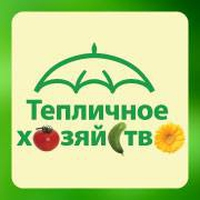 Trade Fair of Technologies and Equipment for the Greenhouse Industry