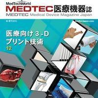 Medical Equipment Design and Technology Exhibition and Conference